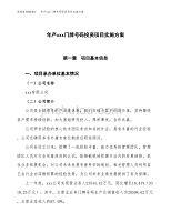年产xxx门牌号码投资项目实施方案.docx