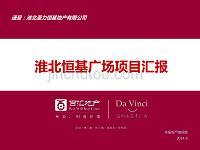2014年0621淮北恒基城项目汇报方案191p