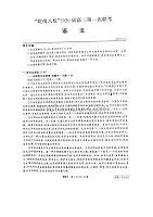 """安徽省""""皖南八校""""2020届高三上学期第一次联考试题+语文"""