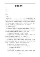 保密协议书(与合作单位签署)