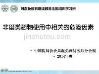 李敬杨-长沙-非甾体抗炎药使用中相关的危险因素