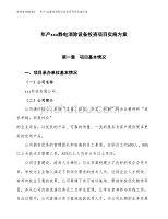 年产xxx静电消除设备投资项目实施方案.docx