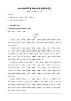 吉林省吉化↑第一高�中�W校2019-2020�W年高一9月月考�Z文��} 含答案