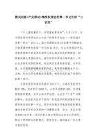 """模式創新+產業聯動+精準扶貧駐村第一書記們的""""三農經"""""""