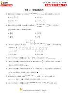 2020高考数学专题复习《03 导数及其应用》[2019年高考真题汇编]