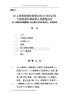 保险公司个险长期缺席人员兼职人员管理办法7页