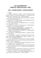 离线必做作业答案-浙大远程药物化学-官方下载答案原版
