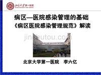 李六亿-病房-医院感染管理工作的基础