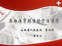 李荣山高血压肾损害的诊治进展