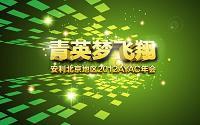 安利2012北京ayac年会策划方案终稿发