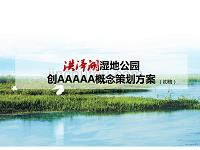 洪泽湖湿地公园创5a策划方案(初稿)
