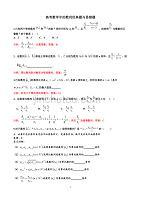 高考数学中的数列经典题与易错题(部分含答案)