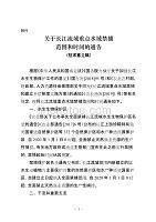 关于长江流域重点水域禁捕范围和时间的通告(征求意见稿)