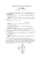 湖南师范大学附属中学2019届高三理科数学上册第一学期月考(二)数学(理)试卷(含答案和解析)