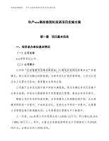 年产xxx高枝修剪机投资项目实施方案.docx