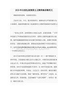 2019年全面弘�P���主�x精神演�v稿�文