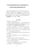 关于浙江花园生物高科股份有限公司与皇家帝斯曼有限公司新设合营企业案的附加限制性条件建议方案