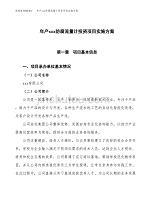 年产xxx防腐流量计投资项目实施方案.docx