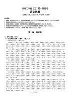 重庆市万州二中2019-2020学年高二上学期10月月考试题++语文+Word版含答案
