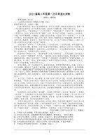 江西省宜春市上高二中2019-2020学年高二上学期第一次月考试题+语文Word版含答案