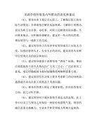龙湖学校民主生活会对党委的意见和建议