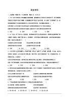 黑��江省�p��不�y山市第一中�W2019-2020�W年�m土高二上�W期第一次月考政治�卷 含答案