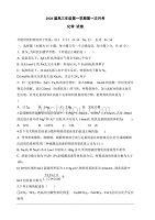 天津市杨村第一中学2020届高三上学期第一次月考化学试题 含答案