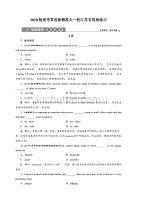 2020版高考英语新精准大一轮江苏专用版练习:必修3 Unit 3 知能演练轻松闯关 含解析