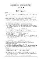 山东省新泰二中2020届高三上学期阶段性测试(一)历史试卷 含答案