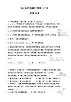 天津市杨村第一中学2020届高三上学期第一次月考物理试题 含答案
