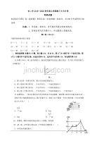 内蒙古通辽市科左后旗甘旗卡第二高级中学2020届高三9月月考物理试题 含答案