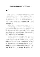 """""""粤港澳大湾区发展规划纲要"""" 学习三篇心得体会"""
