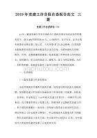 2019年�h建工作自�z自查�蟾婀�文三篇
