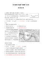 天津市杨村第一中学2020届高三上学期第一次月考地理试题 含答案