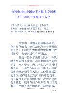 紅領巾相約中國夢手抄報-紅領巾相約中國夢手抄報圖片大全資料