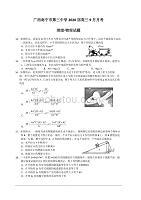 广西南宁市第三中学2020届高三9月月考理综-物理试题 含答案
