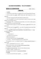 2020版高考英语新精准大一轮江苏专用版练习:必修3 Unit 3 高效演练跟踪检测 含解析