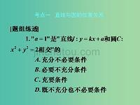 高考數學一輪復習 第八章 第四節 直線與圓、圓與圓的位置關系課件 理
