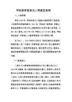 普定县化处镇中心学校教育信息化应用典型案例资料