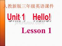 2013人教(新版)三上《Unit 1 Hello!》ppt課件