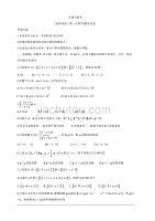 全国大联考2020届高三第一次大联考 数学(理) 含答案