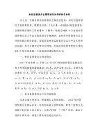 村级监督委员会履职情况的调研报告材料