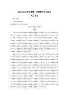 山东省烟台市2018年高三上学期期中考试语文试题+word版含解析