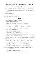 河南省周口中英文学校2020届高三上学期第一次月考摸底化学试题 含答案