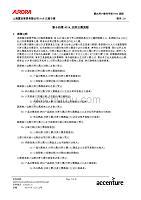 第十四章-FI14_预开发票流程最新修正版