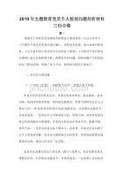 2019年主�}教育�h�T��人�z����}剖析材料三份合集