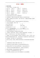 2016_2017学年高中语文第1课窦娥冤同步训练含解析新人教版必修