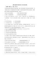 甘肃省武威第十八中学2020届高三上学期第一次诊断考试历史试题 含答案