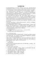 技术服务方案17482资料