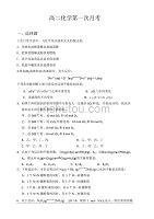 安徽省砀山县第二中学2019-2020学年高二上学期第一次月考化学试题 含答案